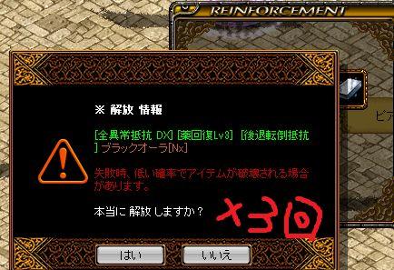 黒オーラ解放×3