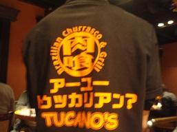 トゥッカーノ4