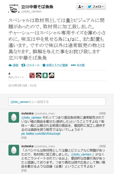 炎上したラーメン屋の謝罪twitter画像