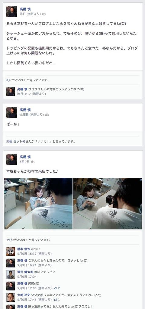 炎上したラーメン屋の謝罪facebook画像