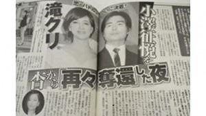 滝川クリステルのスキャンダル写真・画像3