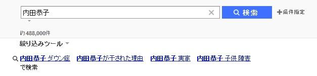 「内田恭子が干された理由」検索結果