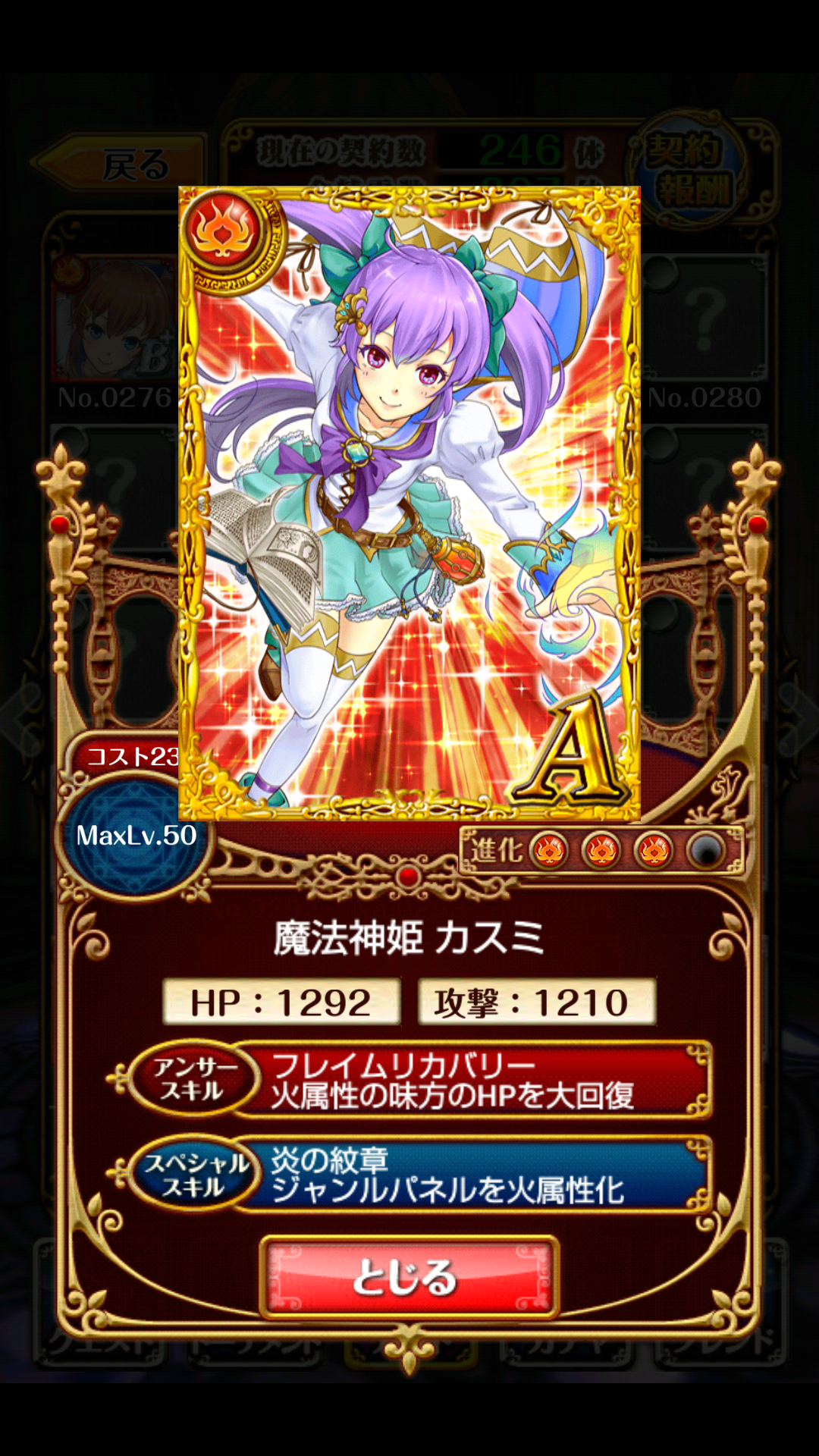 魔法神姫カスミ