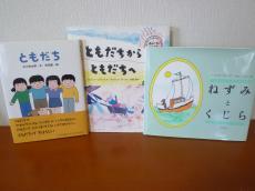 ともだちの3冊