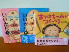長谷川さんの絵本