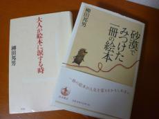 栁田邦男さんの本