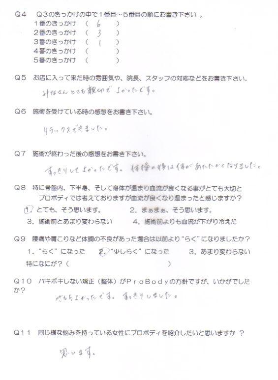 kd-yoneyama2.jpg