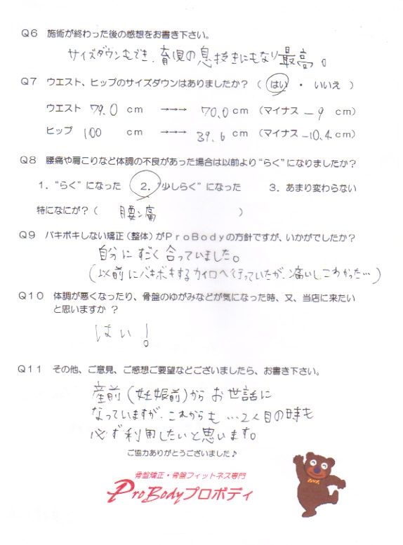 sg-yoshihama2.jpg