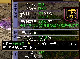13'8.17(百虎~攻め)
