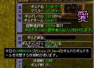 13'8.17攻城戦(B・T~攻め)