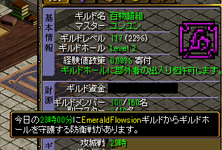 13'8.17攻城戦(百物語~守り)