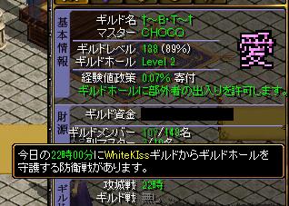 13'8.24~B・T~防衛戦