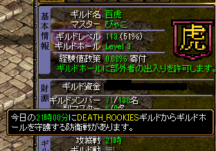 13'8.24百虎G防衛戦