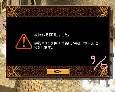 9.7結果(B・T)