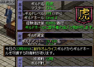 139.7百虎(守り)
