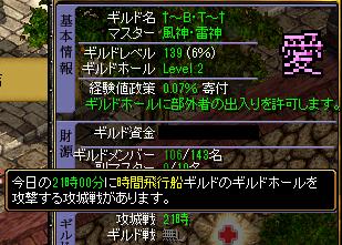 139.7~B・T~(攻め)