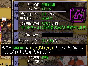 139.7百物語組(守り)