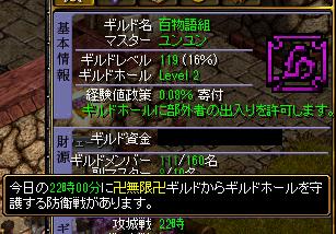 20139.28百物語組(守り)