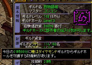 1310.12攻城戦「守り」