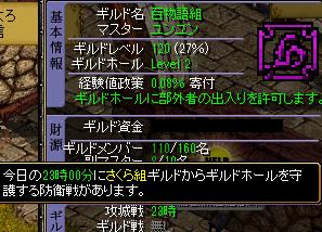 1310.26防衛戦