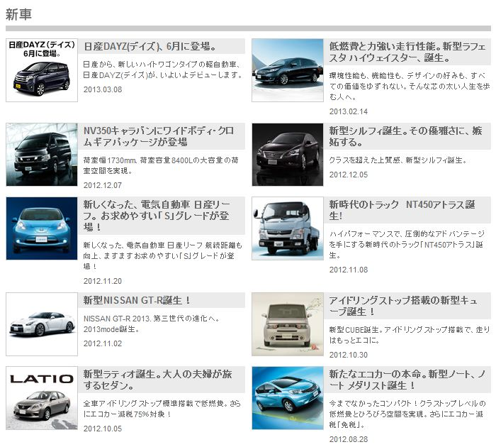 日産 新車