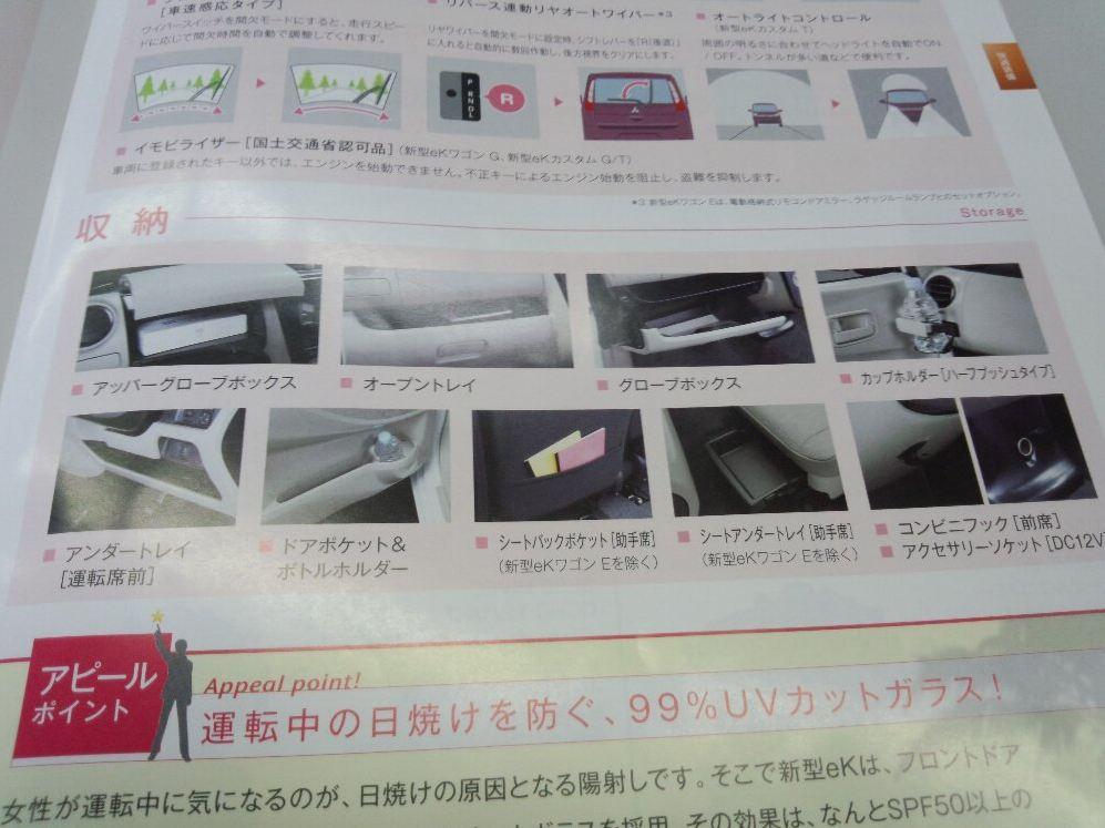 三菱新型ekワゴン パンフレット3