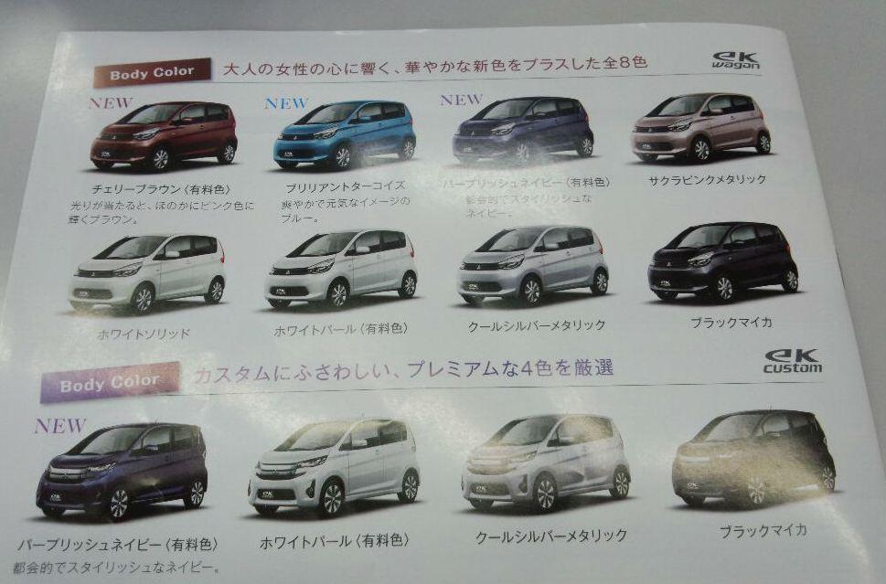三菱新型ekワゴン パンフレット
