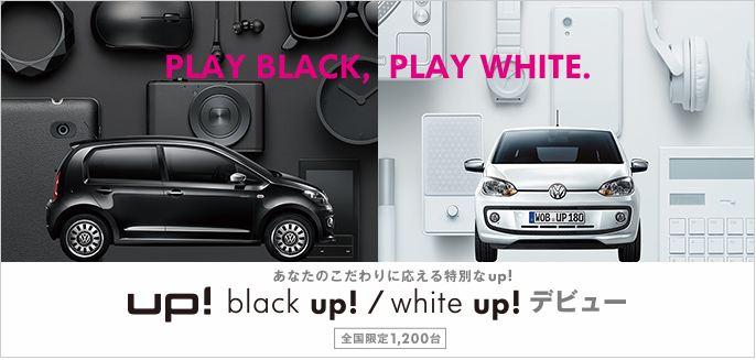 VW UP! black white