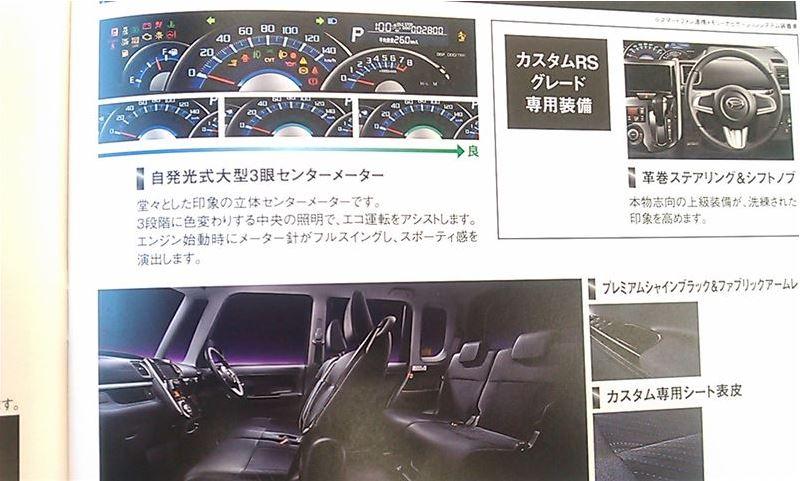 ダイハツ 新型タント 2013 インテリア2