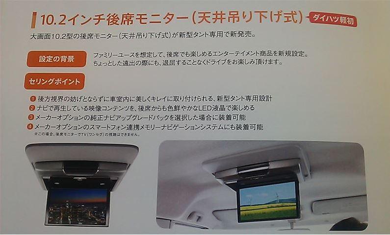 ダイハツ 新型タント 2013 装備3