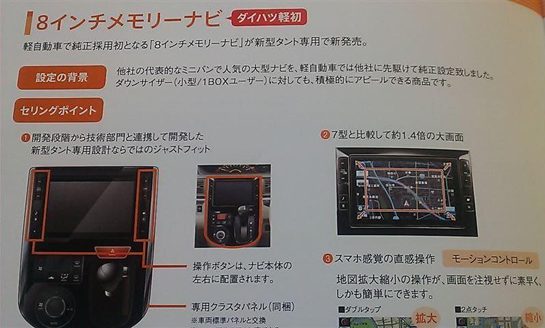 ダイハツ 新型タント 2013 装備2