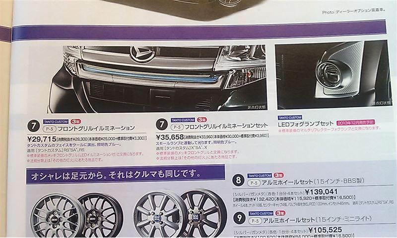 ダイハツ 新型タント 2013 オプション2
