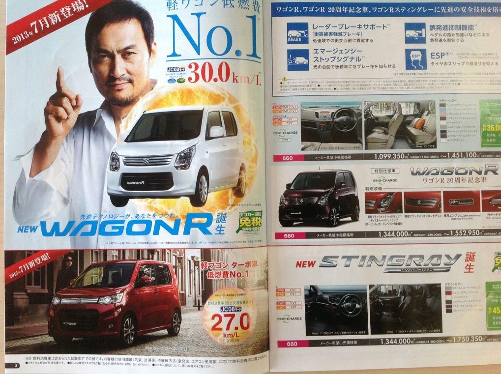 新型ワゴンR