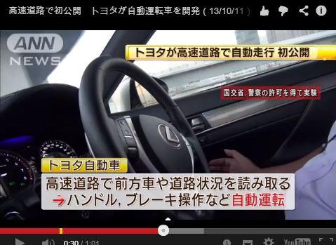 トヨタ自動運転
