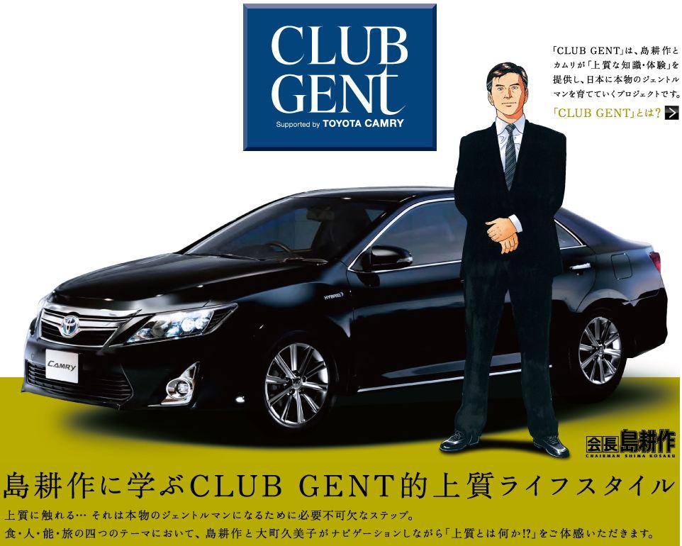 島耕作 カムリ CLUB GENT