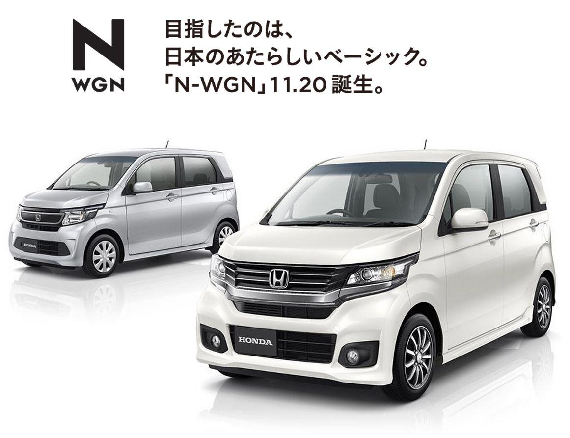 N-WGN発売