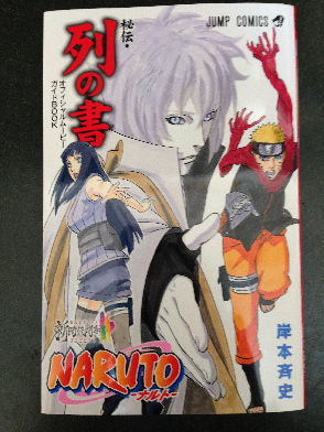 「NARUTO-ナルト-秘伝・列の書」