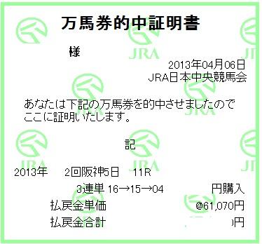 阪神牝馬S三連単証明書