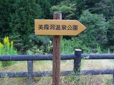 ミカド温泉公園