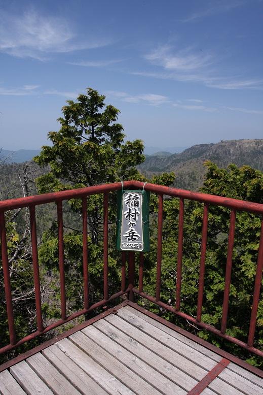 稲村ヶ岳、4