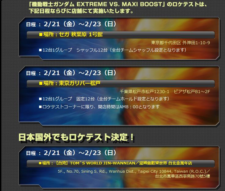 ロケテ情報2