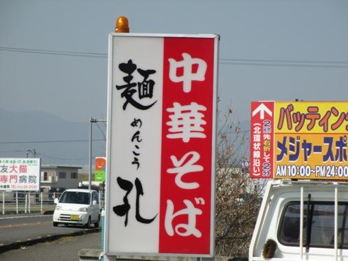 fudomeko1.jpg