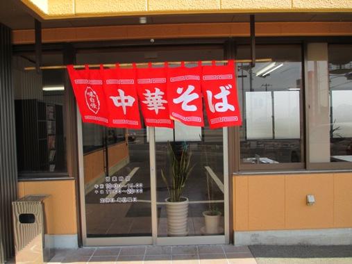fudomeko2.jpg