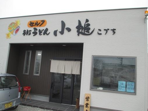 kozukozu1.jpg
