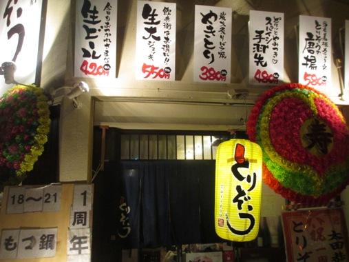 torozo1.jpg