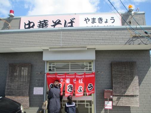 yakyoi1.jpg