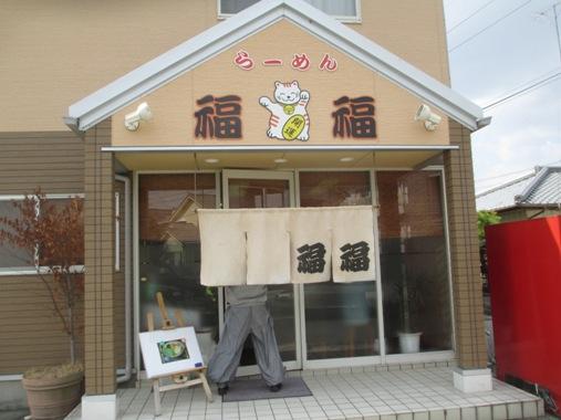 yamafufu1.jpg