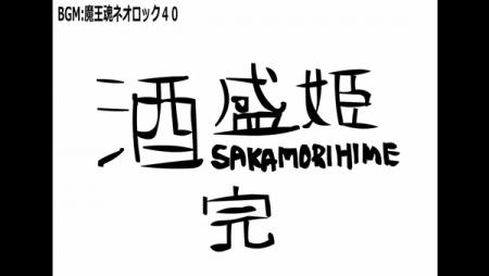 sakamori04.jpg
