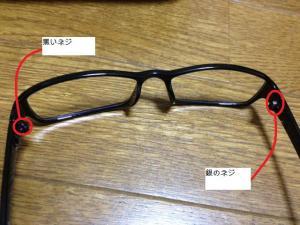 メガネのネジ
