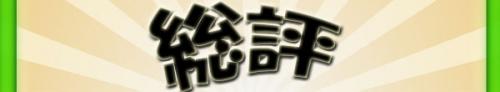 ブログレビュー用 総評